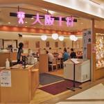 大阪王将 - フレンテ笹塚に入っています