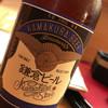 貴馳走坊 あ・うん - ドリンク写真:鎌倉ビール ペールエール