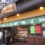 竹中肉店 - 外観