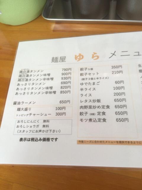麺屋ゆら name=
