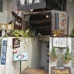 横濱屋 - 外観
