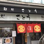 さとう 桜新町店 -