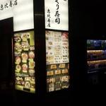 江戸前 びっくり寿司 - 店舗外観