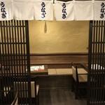 虎ノ門 うなぎのお宿 - 8名~10名 半個室