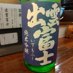 旬魚菜 しら川 - 日本酒(出雲富士)