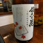 旬魚菜 しら川 - 日本酒(佐久の花)