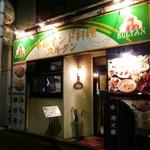 Surutan - 店の外観