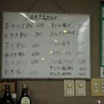 串ザンマイ - 本日のアラカルト
