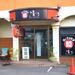 Mr.こってり麺 清乃 - 2017年8月