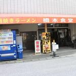 橋本食堂 - お店外観(さすがにこの時間は行列解消)