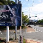 カフェギャラリー ルナ - 道端の看板