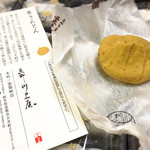 恵那川上屋 - ☆栗きんとん☆