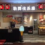 歌舞伎茶屋 - 外観