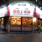 元祖横浜ワンタン本舗 港軒 -