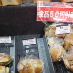 フラノベーカリー - 50円引きです