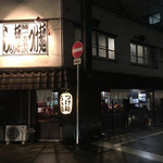 麺一盃 - 店舗外観