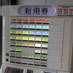 麺や 笑味寿 - 券売機2017.10.06
