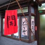 大衆食堂 稲田屋 - 改装されてるが往年のイメージは残す