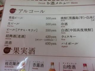 餃子の李 - アルコールメニュー