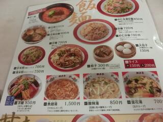 餃子の李 - 麺飯魔ニュー