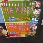 魚々十 銀座本店 -