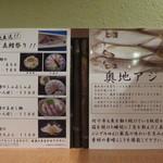 魚吉 - メニュー