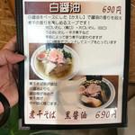 寿製麺 よしかわ - メニュー