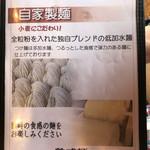 寿製麺 よしかわ - メニュー1
