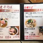 寿製麺 よしかわ - メニュー2