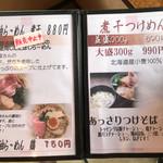 寿製麺 よしかわ - メニュー3