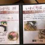 寿製麺 よしかわ - メニュー4