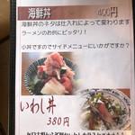 寿製麺 よしかわ - メニュー5