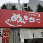 めんきち - 外観(大つけ麺博 大感謝祭)