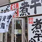 竹本商店 -