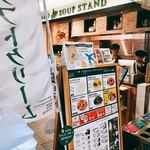北海道スープスタンド -