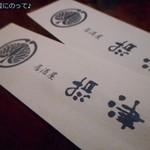 摂津 - 箸袋