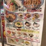74356199 - メインは麺!餃子 炒飯 麻婆などはセットメニュー