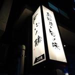 ふく鶴 -