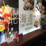 MEN-EIJI - 『秋の北海道うまいもの会』やってるよ('17/10/07)