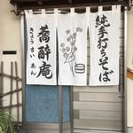 蕎酔庵 - (2017-10-7)  入口