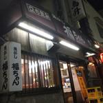 魚がし 福ちゃん - 店頭