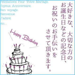 お誕生日や結婚記念日、お手伝い致します♪