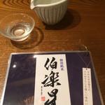四十八漁場 - 伯楽星 特別純米 ひやおろし