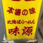 北海道らーめん 味源 -