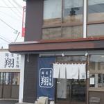 麺屋 翔 - お店外観