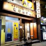 なりたけ TOKYO -