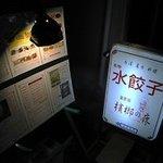 7438582 - 灯りが灯されたメニューと「水餃子」の立て看板