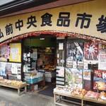 山田商店 - 市場の外観