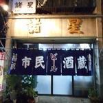 市民酒蔵諸星 - お店の外観