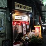 拉麺夢道場 - 拉麺 夢道場